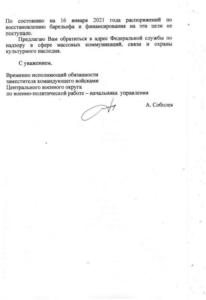 Новые результаты кампании ЗА ПРАВДУ по восстановлению барельефа Сталина с Дома офицеров в Екатеринбурге 2