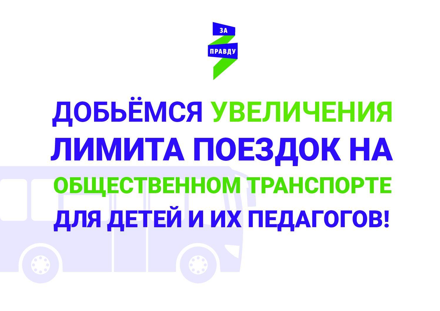 Пикет ЗА ПРАВДУ за увеличение лимита поездок в Костроме