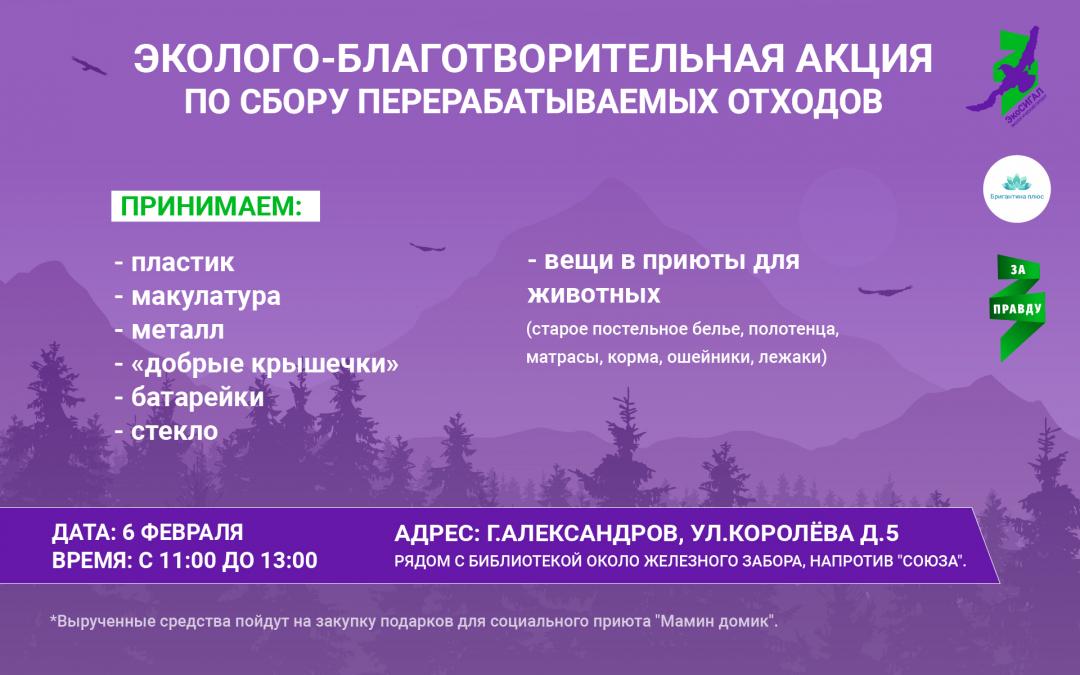 В Александрове собирают вторсырье для благотворительности