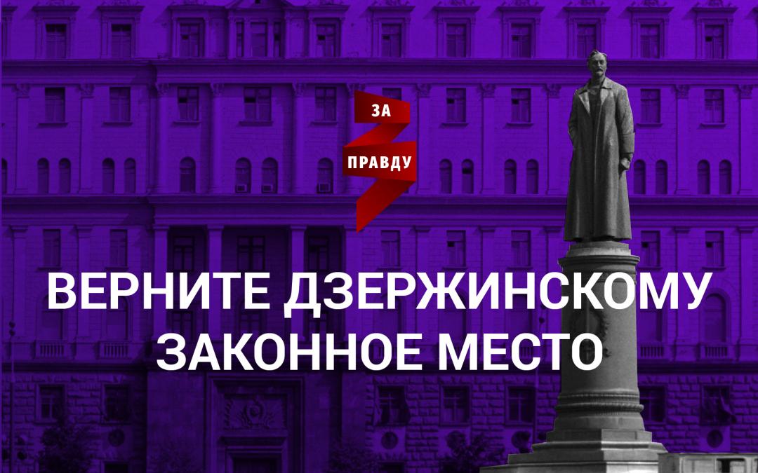 Вернем Дзержинского