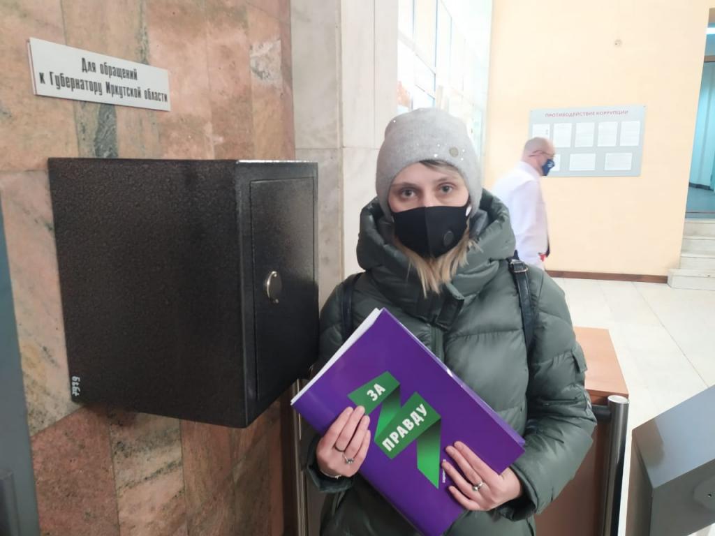 ЗА ПРАВДУ в Иркутской области призывает ответить за ЦОС 2