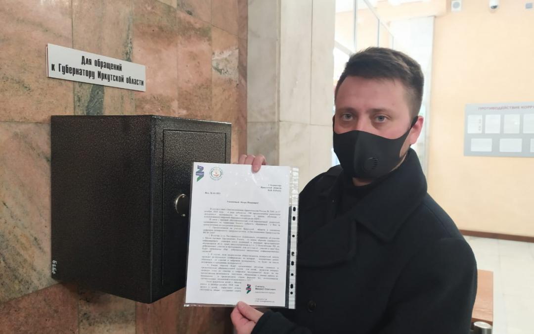 ЗА ПРАВДУ в Иркутской области призывает ответить за ЦОС