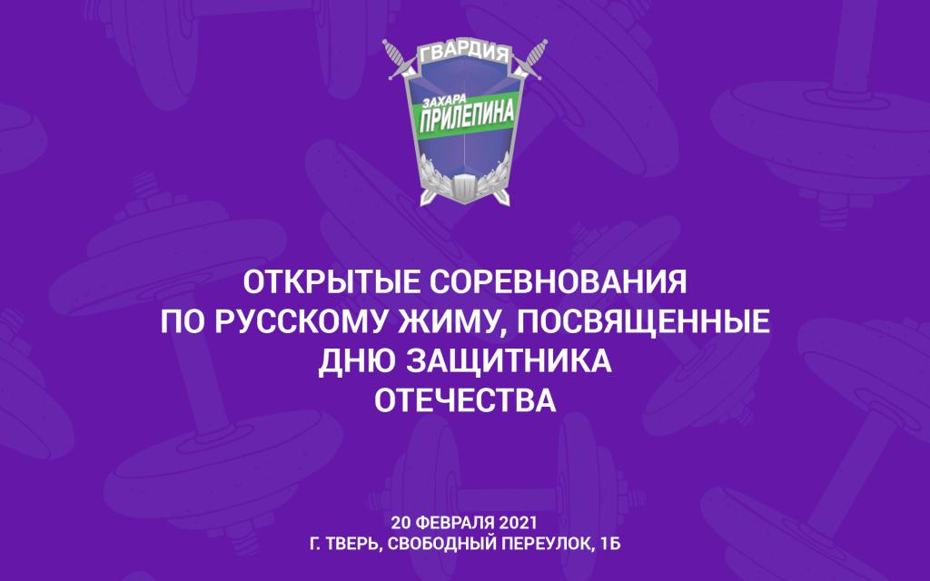 Конструктивная работа ЗА ПРАВДУ в Твери и подготовка к завтрашнему русскому жиму 2