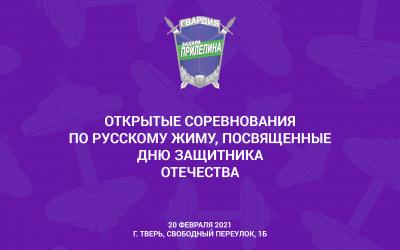 Гвардия Захара Прилепина приглашает к участию в соревнованиях по русскому жиму в Твери