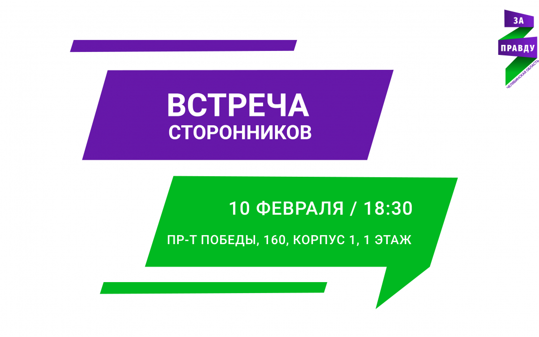 Большое собрание сторонников ЗА ПРАВДУ в Челябинске