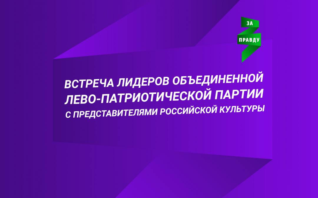 Встреча лидеров объединенной лево-патриотической партии с представителями российской культуры