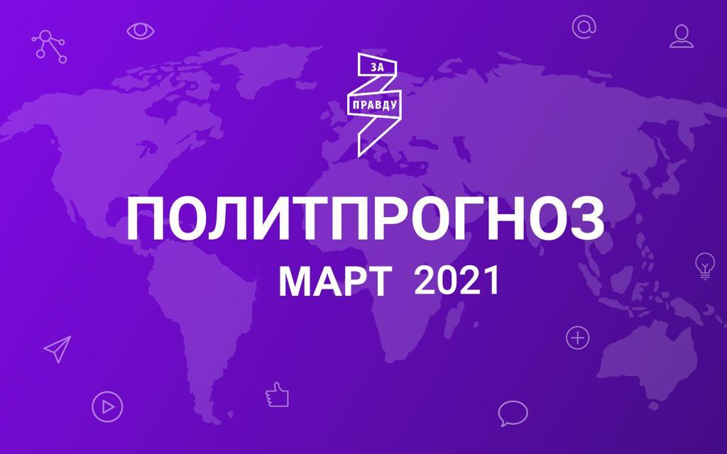 Политпрогноз – март 2021