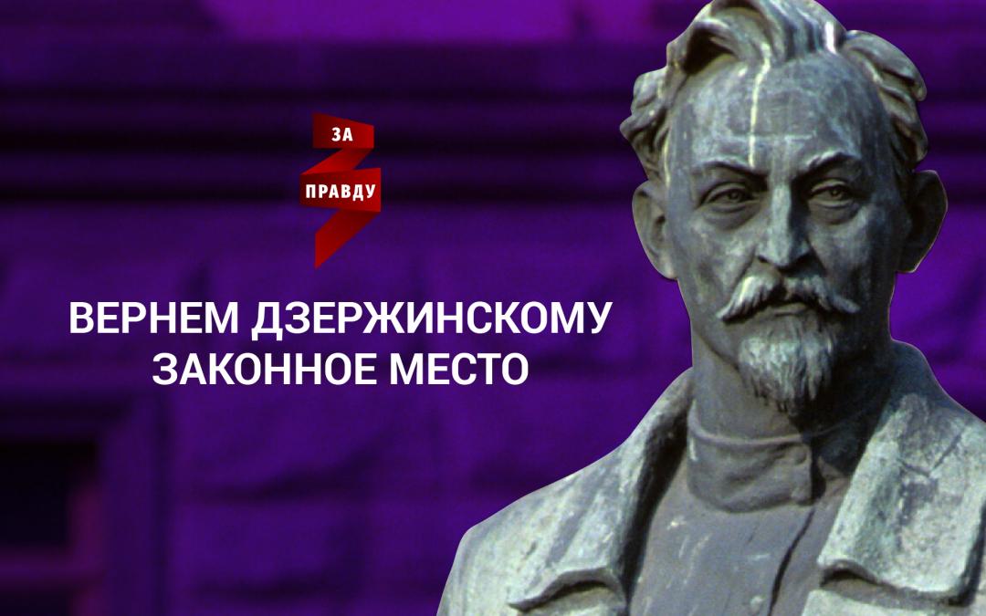 «Железный Феликс» напугал московские власти
