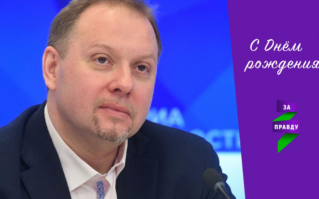 Поздравляем Олега Матвейчева, который отмечает свой День рождения в один день с партией ЗА ПРАВДУ!
