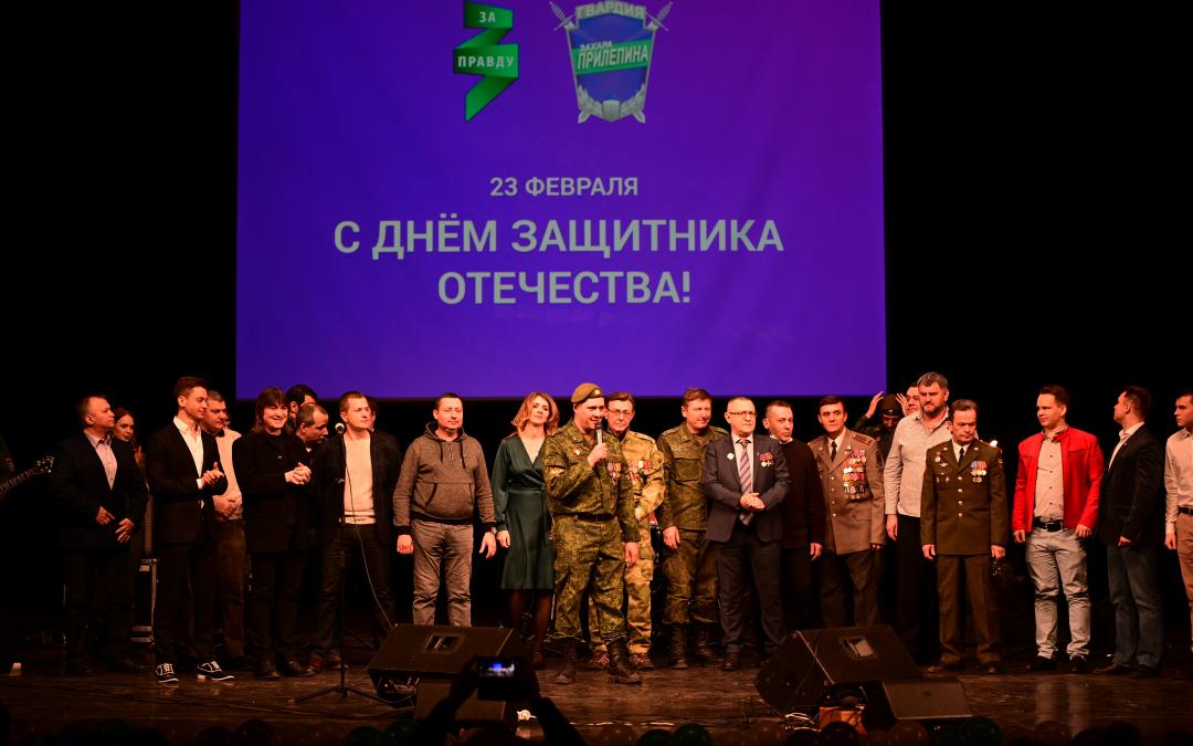 День защитника Отечества – особый праздник для Гвардии Захара Прилепина