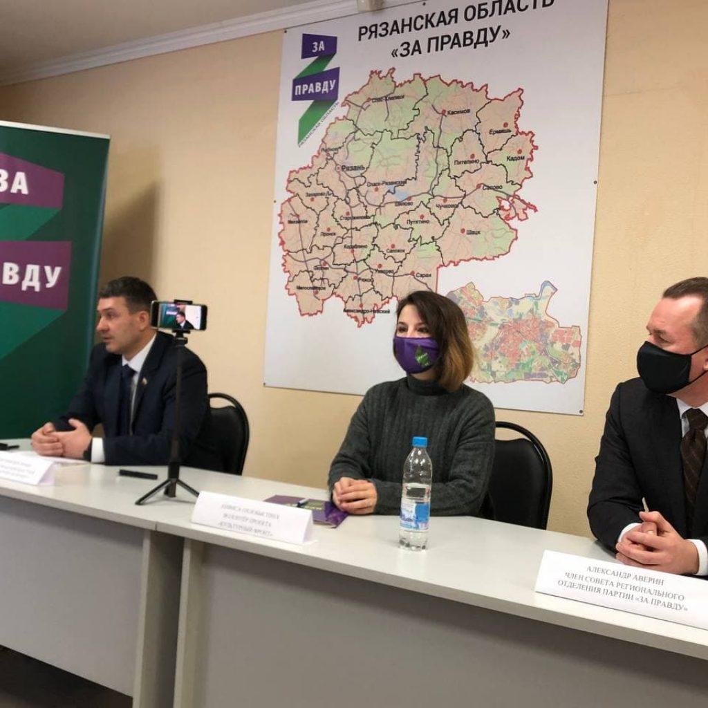 В рязанском отделении партии ЗА ПРАВДУ прошла пресс-конференция по актуальным вопросам 1