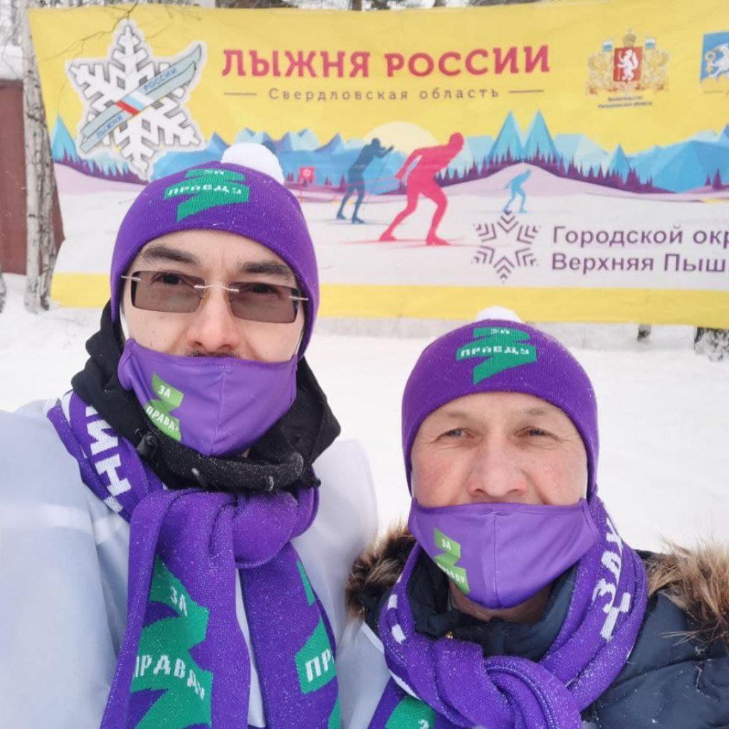 «За сильную, справедливую и спортивную Россию» 2