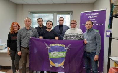 Собрание актива Движения Захара Прилепина в Вологодской области