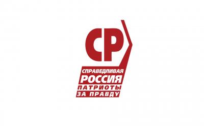 Минюст зарегистрировал новый Устав Партии «Справедливая Россия – За Правду»