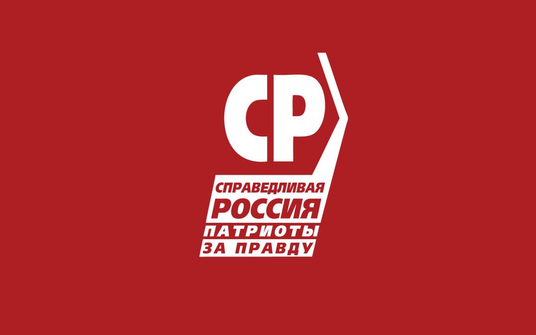 Вышел майский номер партийной газеты «Справедливая Россия – За Правду»