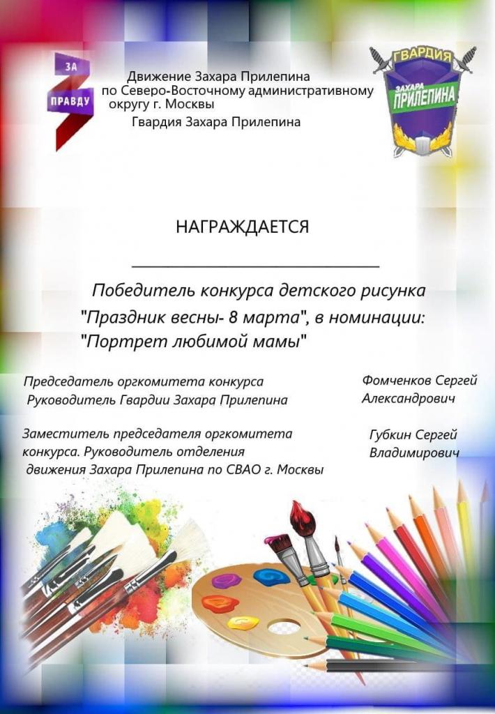 Итоги детского конкурса от Гвардии Захара Прилепина в Москве 2