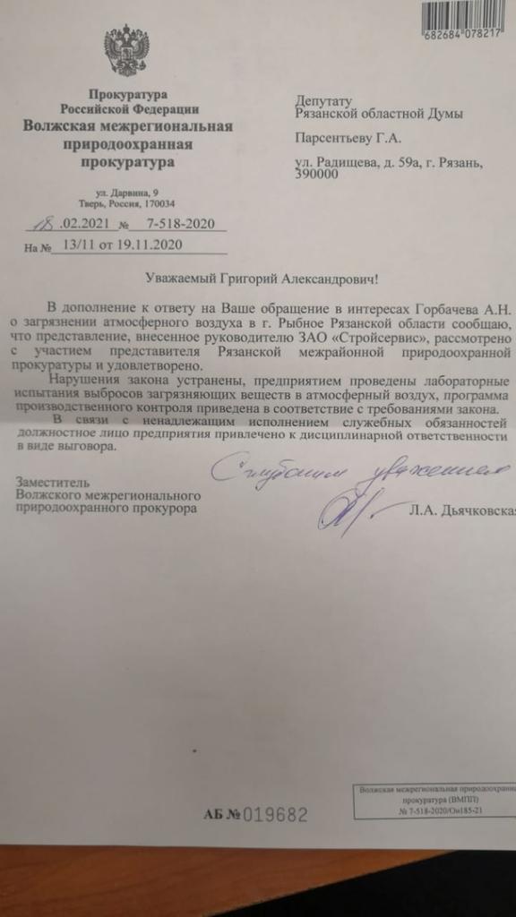 Депутат ЗА ПРАВДУ Григорий Парсентьев добился чистоты воздуха в Рыбном 1