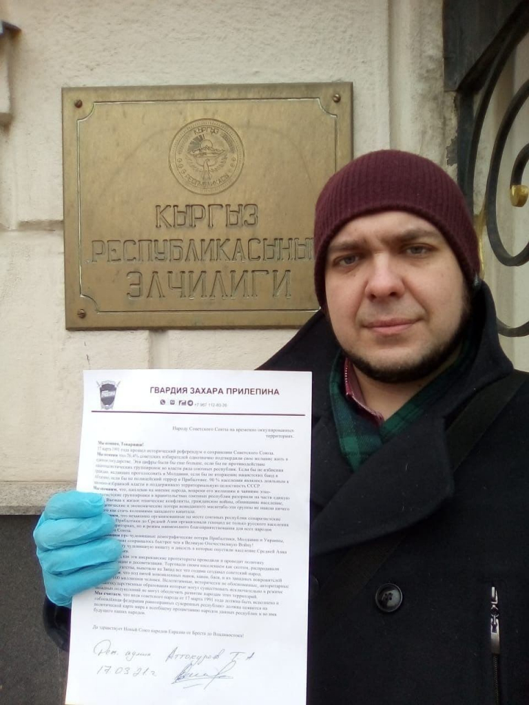 Гвардия Захара Прилепина обратилась с открытым письмом к бывшим республикам СССР 7