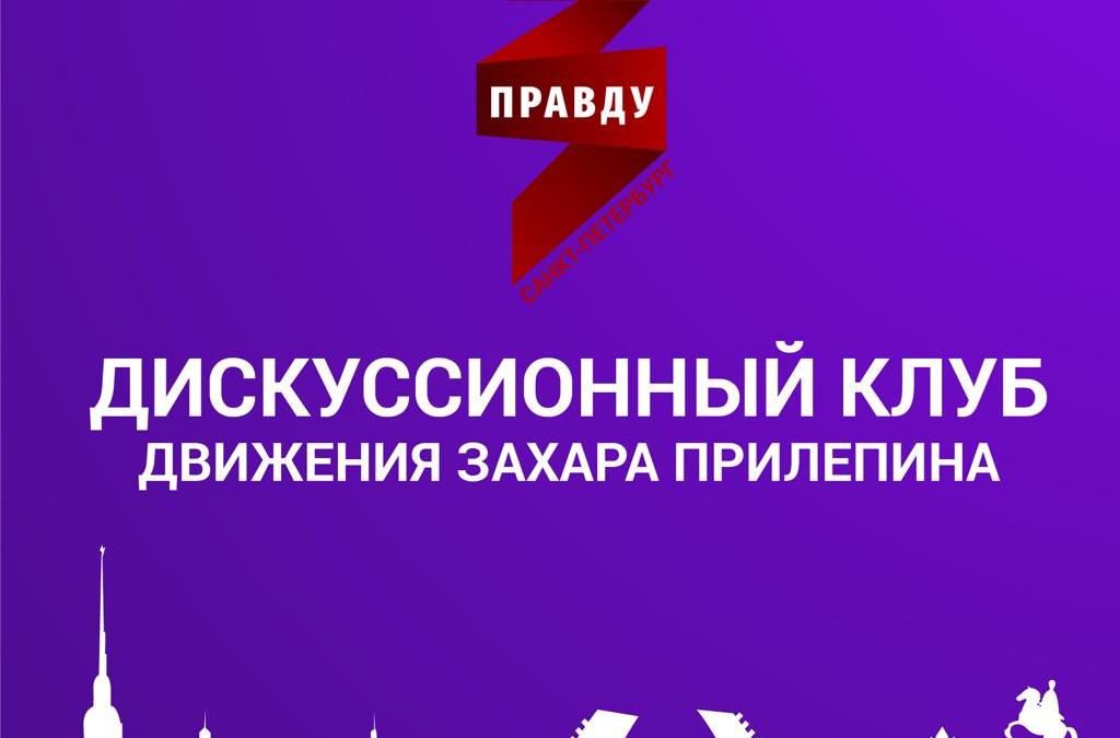 Новое заседание дискуссионного клуба в Санкт-Петербурге