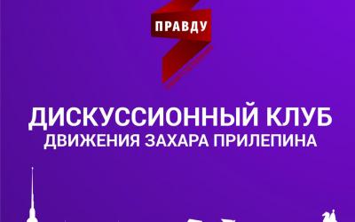 В Санкт-Петербурге начинает свою работу Дискуссионный Клуб Движения Захара Прилепина