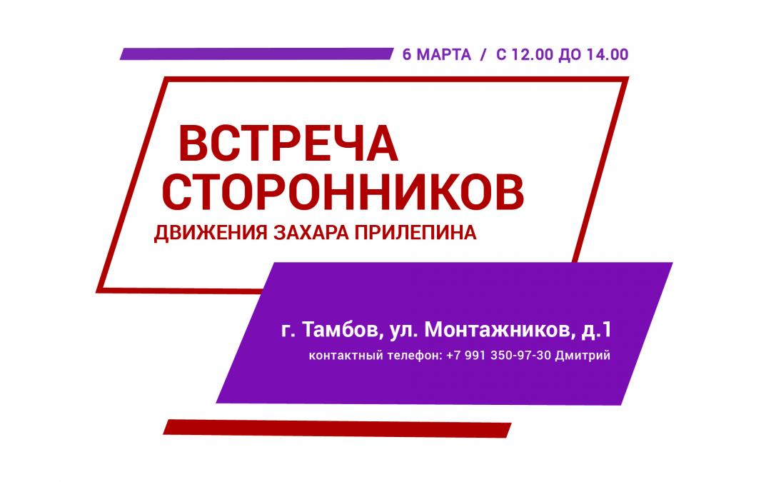 Встреча сторонников Движения Захара Прилепина в Тамбовской области