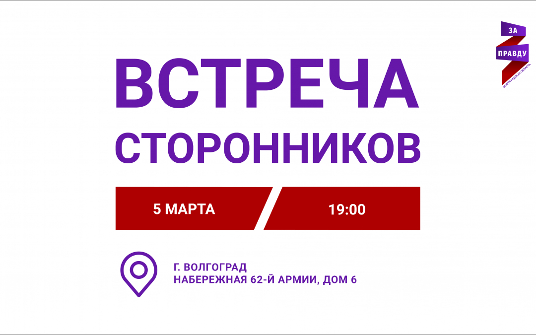 Волгоград – встреча сторонников
