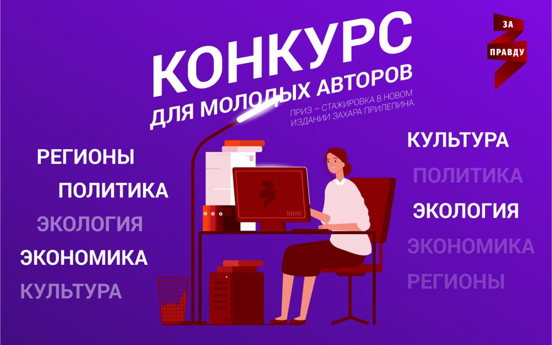 Литературный конкурс с возможностью пройти стажировку у Захара Прилепина