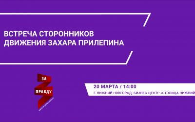 Встреча сторонников Движения Захара Прилепина в Нижнем Новгороде