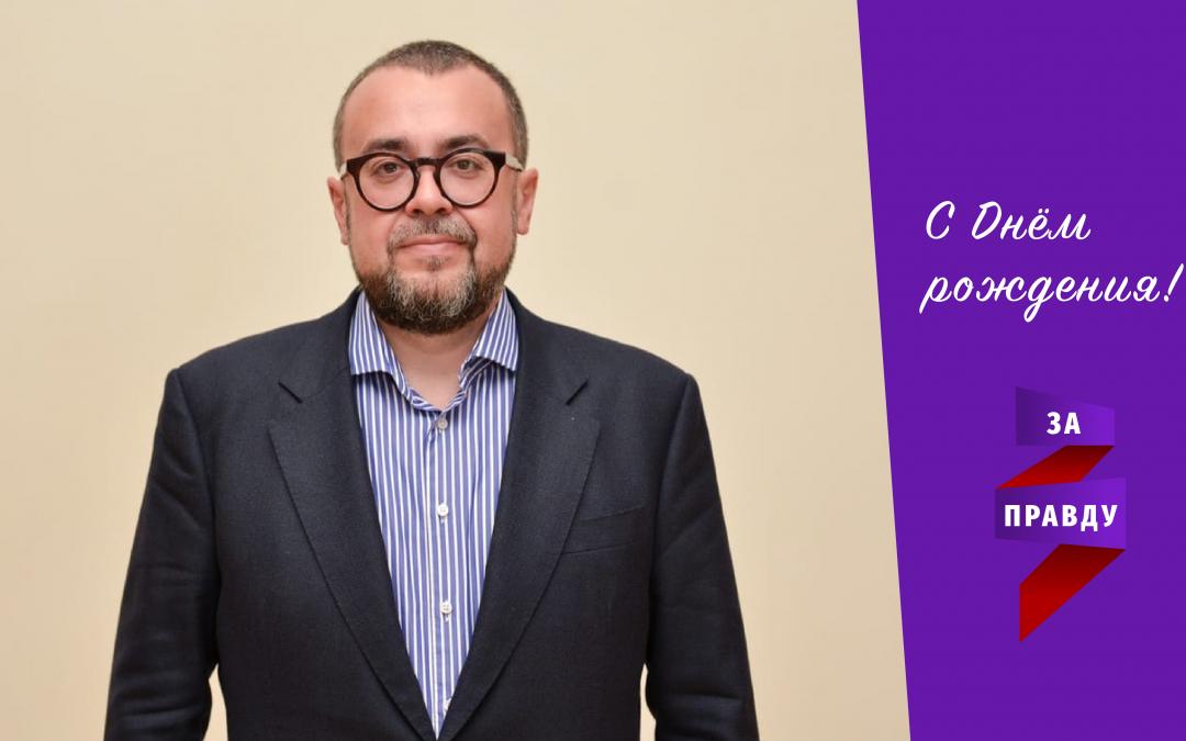 Поздравляем Александра Воробьева с Днём рождения!