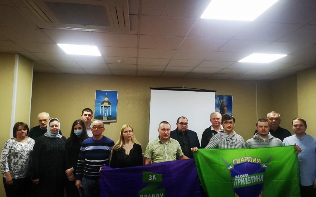 Собрание регионального Движения Захара Прилепина в Белгородской области