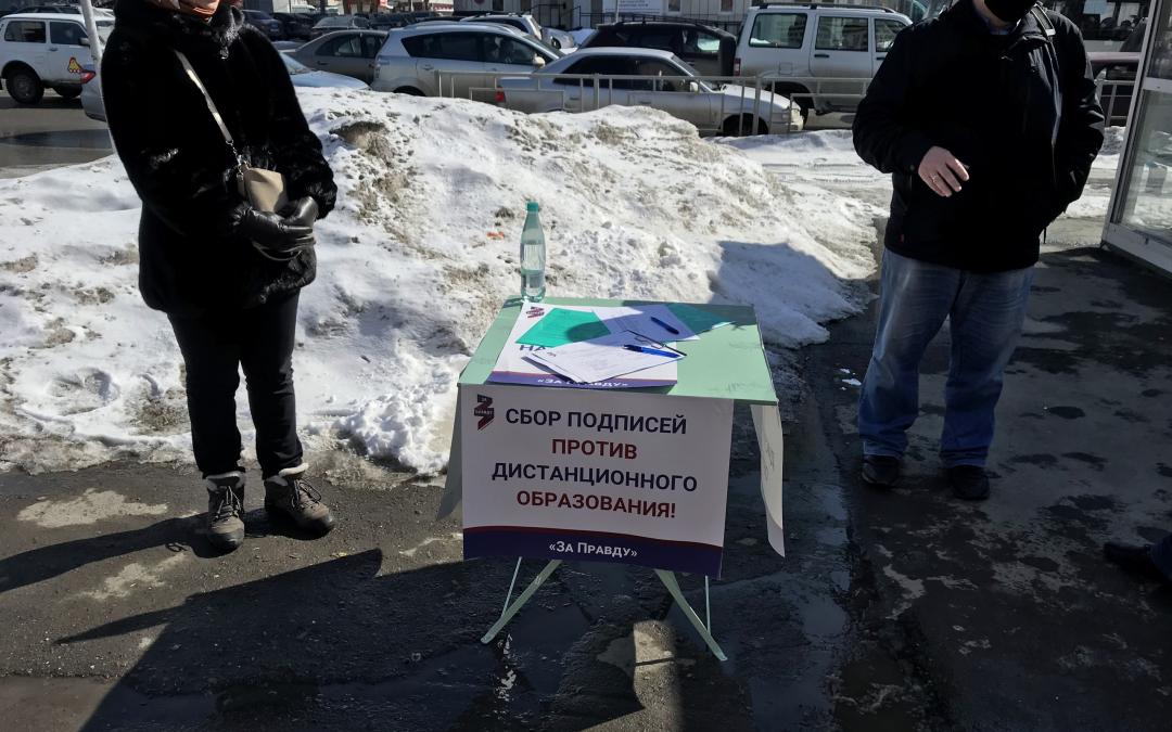 Движение Захара Прилепина в Алтайском крае проводит регулярный сбор подписей против дистанта