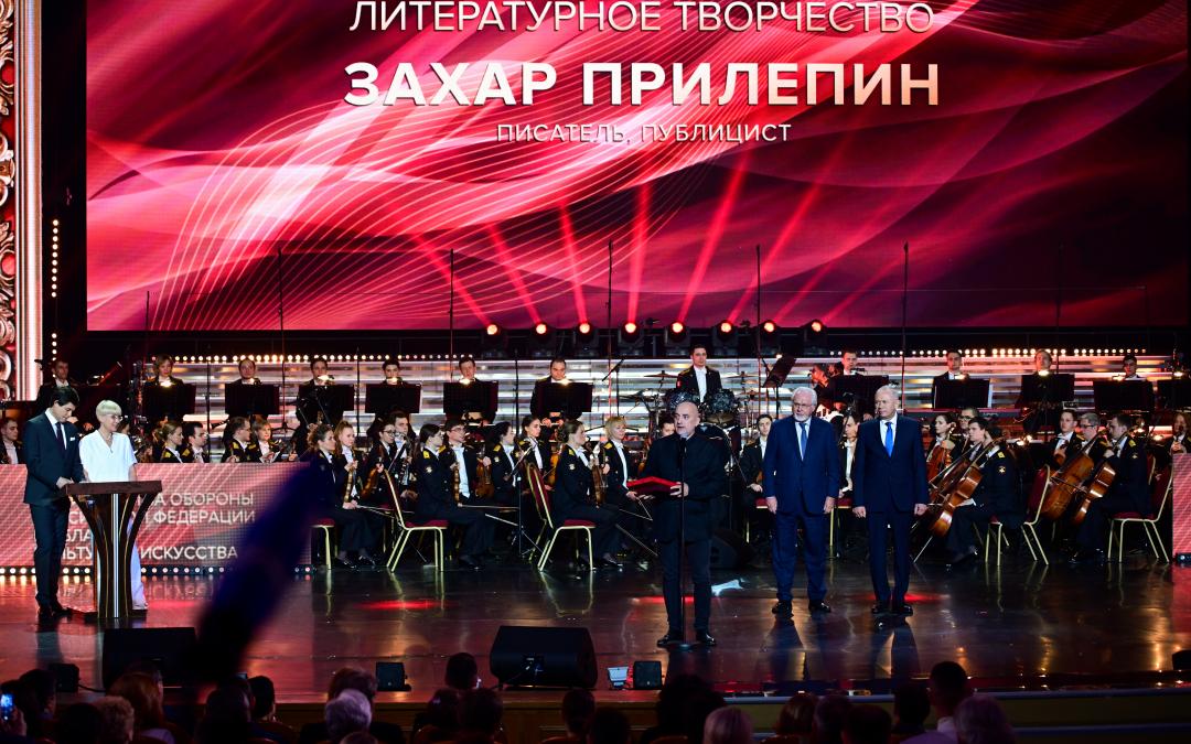 Захар Прилепин получил премию Министерства обороны РФ