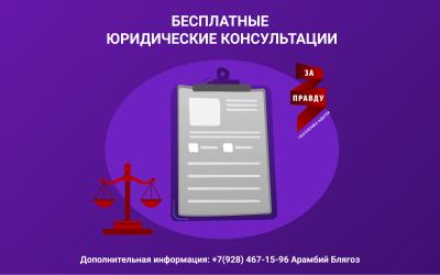 Бесплатные юридические консультации в Адыгее