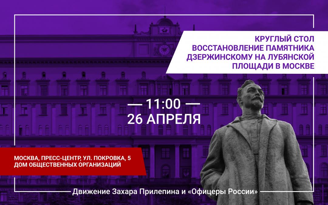 Круглый стол по теме: «Восстановление памятника Дзержинскому на Лубянской площади в Москве»
