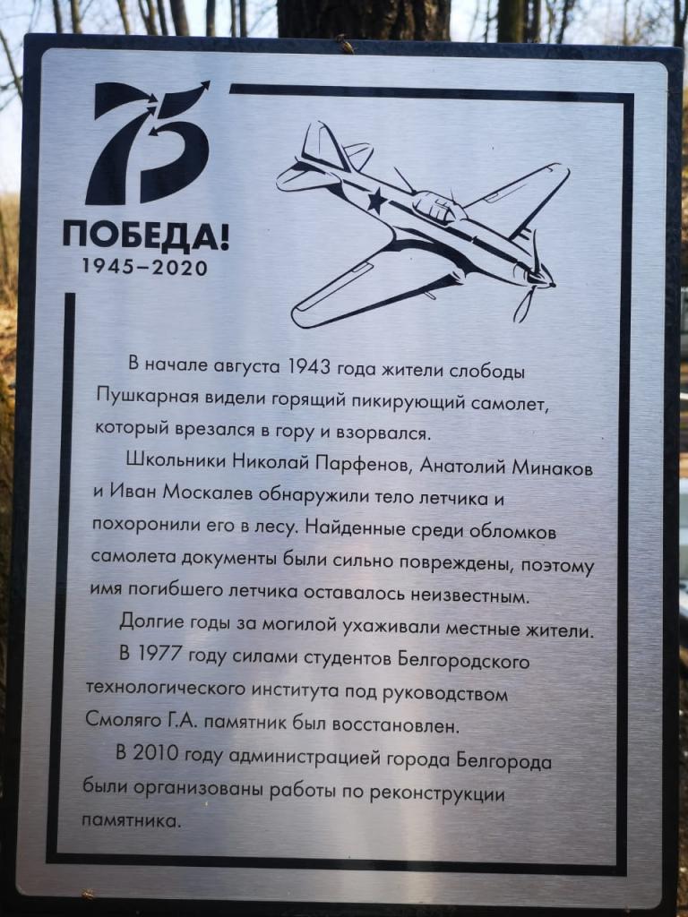 В день рождения Ленина белгородские активисты привели в порядок могилу неизвестного советского летчика 3