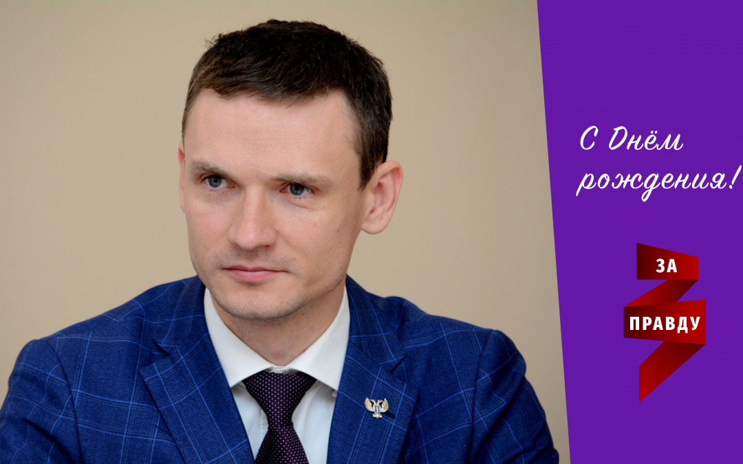 Поздравляем Виктора Яценко с Днём рождения!