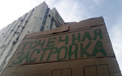 Движение Захара Прилепина против точечной застройки во Владивостоке