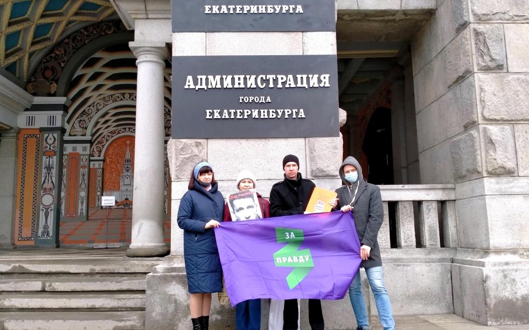 Подписи за сквер Бориса Рыжего переданы в администрацию Екатеринбурга