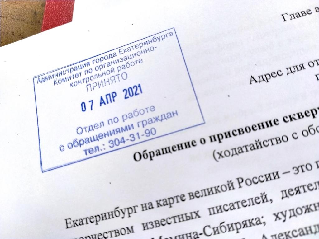 Подписи за сквер Бориса Рыжего переданы в администрацию Екатеринбурга 2