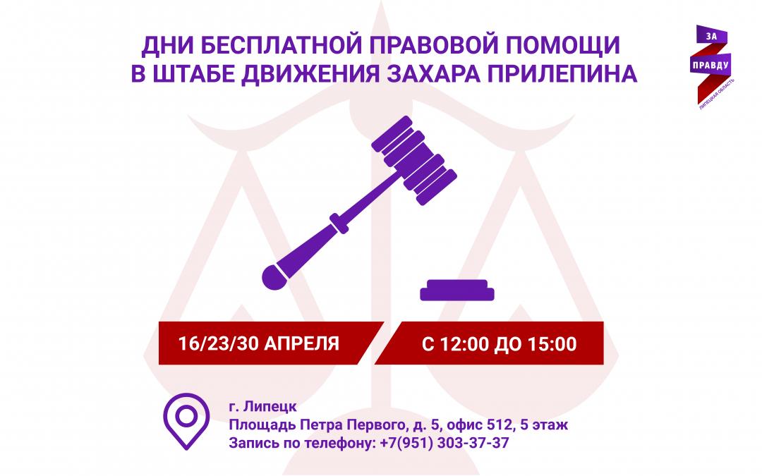 Бесплатная правовая помощь в Липецкой области