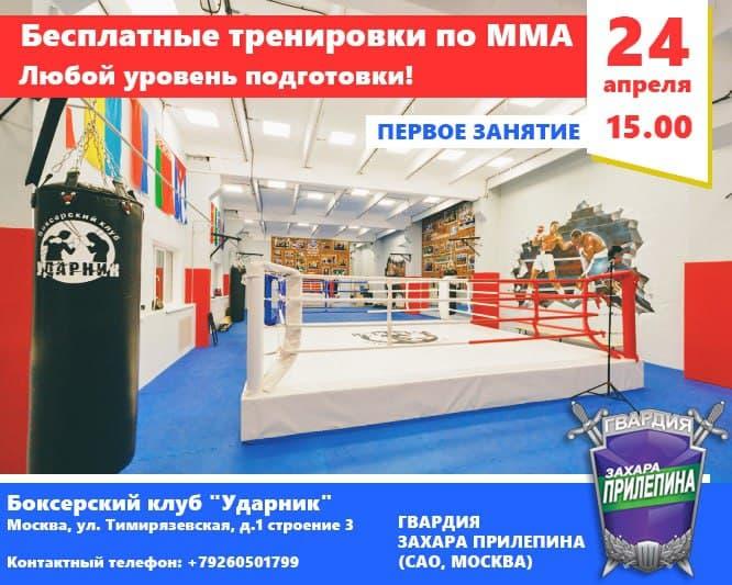 Тренировки ММА от Гвардии Захара Прилепина в САО (Москва)