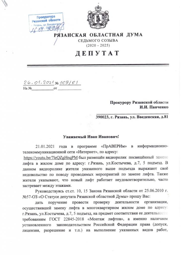 Григорий Парсентьев решает проблемы простых жителей Рязани 1