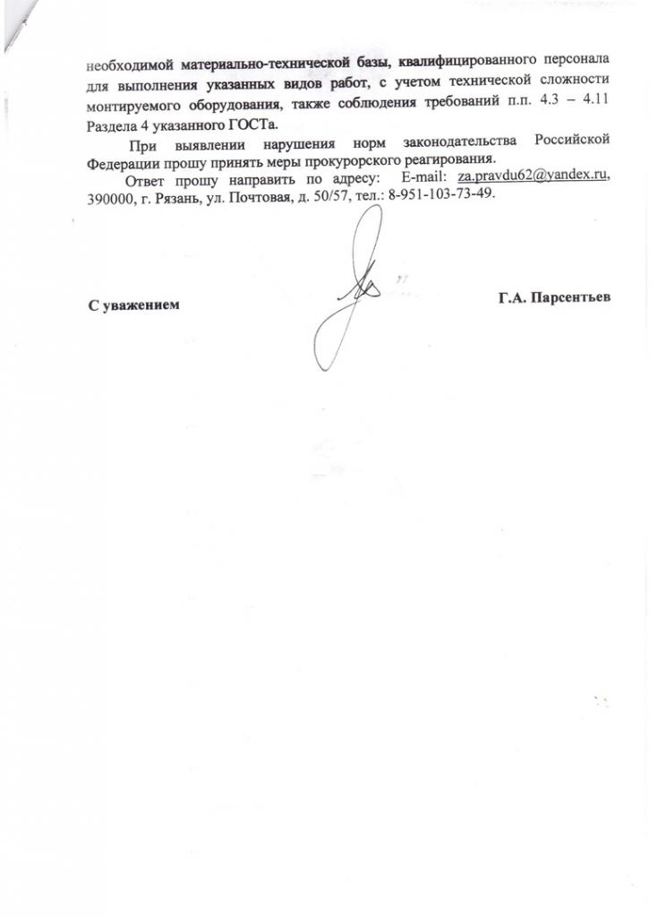 Григорий Парсентьев решает проблемы простых жителей Рязани 2