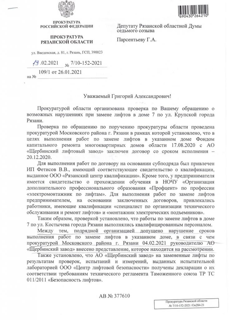 Григорий Парсентьев решает проблемы простых жителей Рязани 3
