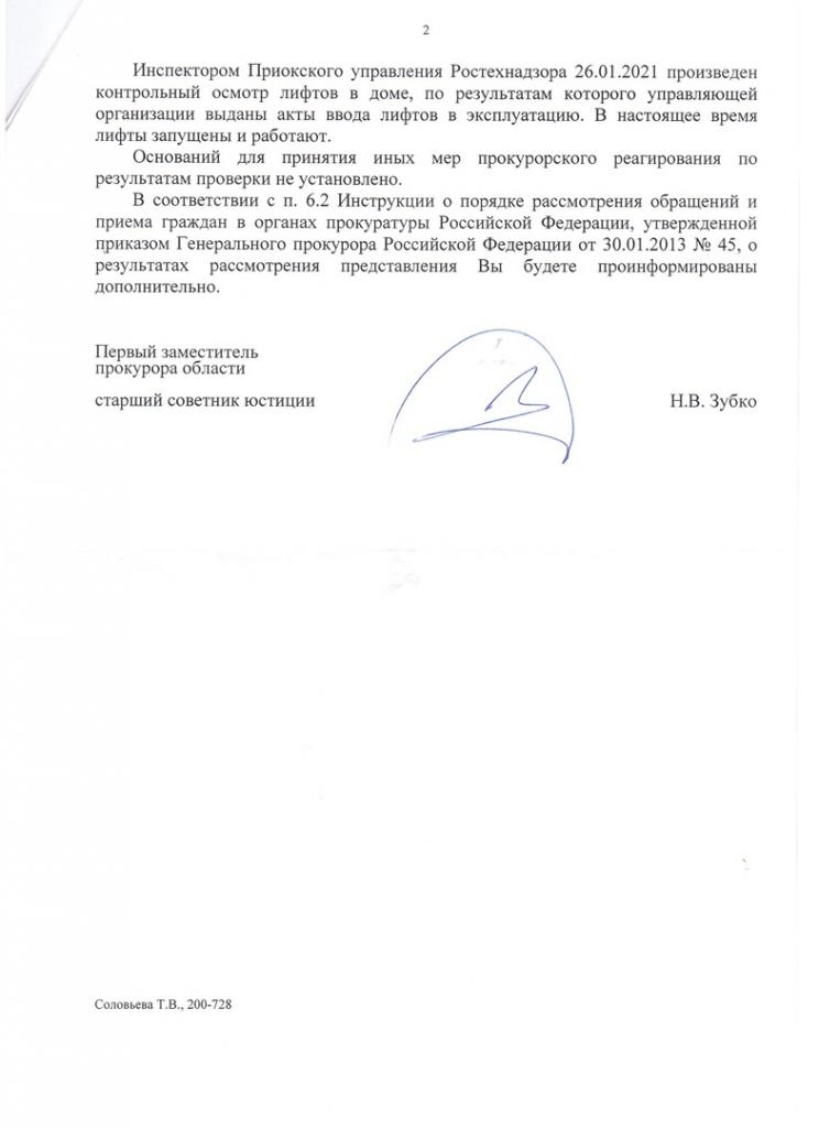 Григорий Парсентьев решает проблемы простых жителей Рязани 4