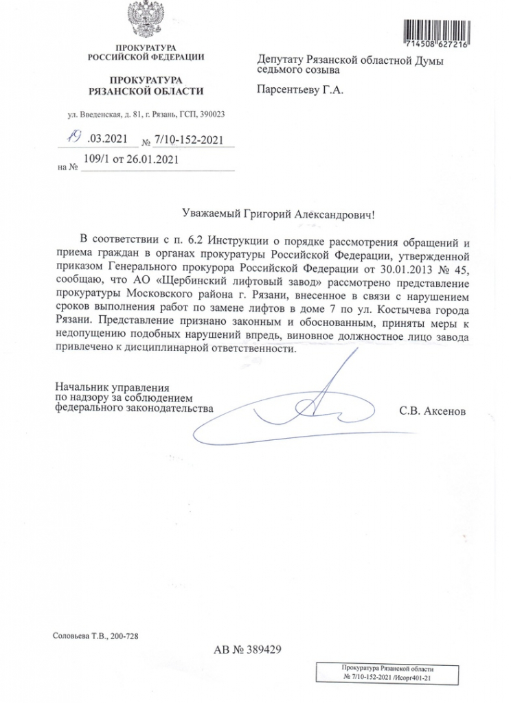 Григорий Парсентьев решает проблемы простых жителей Рязани 5