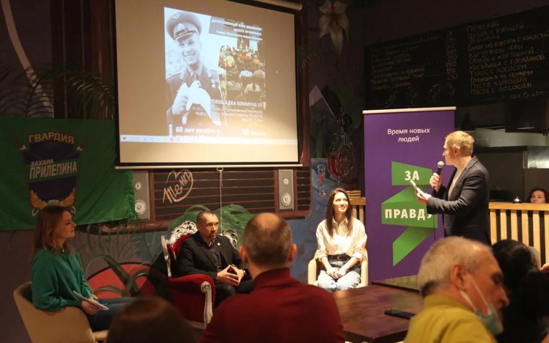 Первое заседание дискуссионного клуба Движения Захара Прилепина в СВАО посвятили Гагарину