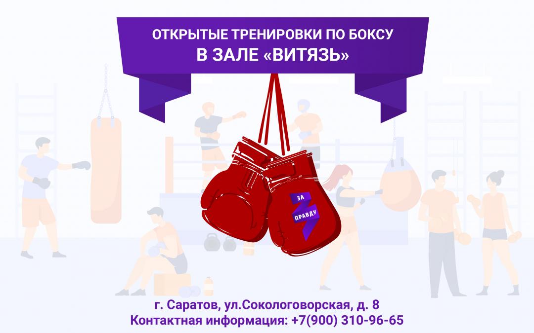 Бокс в Саратове