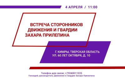 Встреча сторонников Движения Захара Прилепина в Кимрах