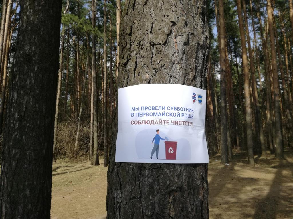 Движение Захара Прилепина в рамках проекта ЭкоСигал продолжает эстафету субботников по всей России 21